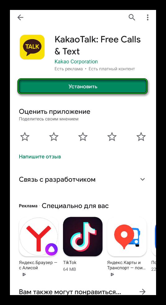 Кнопка Установить для приложения KakaoTalk магазине Play Market