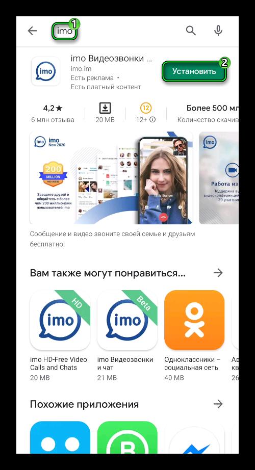 Кнопка Установить для приложения imo в магазине Play Market
