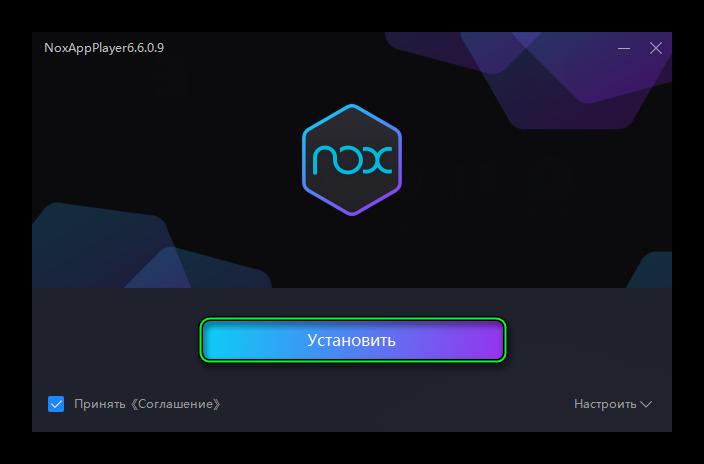 Кнопка Установить в окне инсталляции Nox App Player для Windows 7