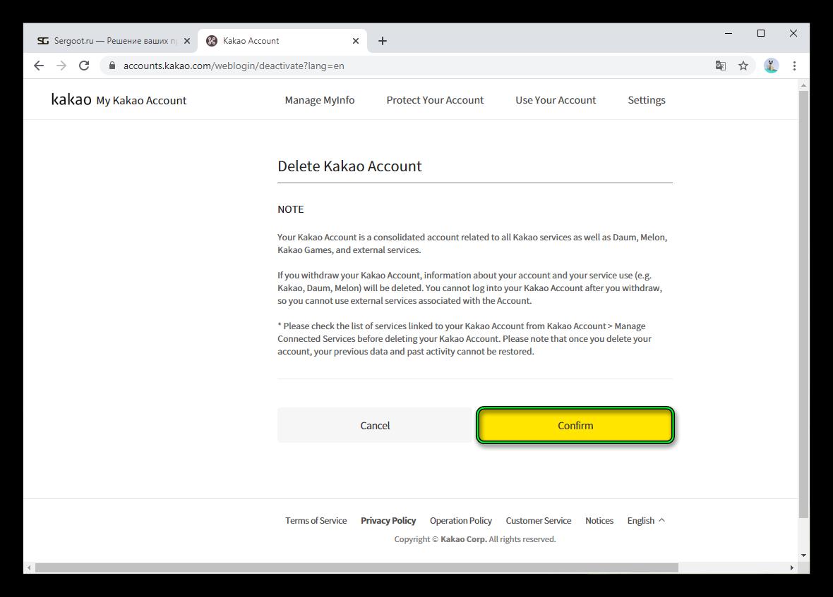 Начало удаления аккаунта KakaoTalk в браузере