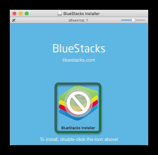 Начало установки BlueStacks для Mac OS