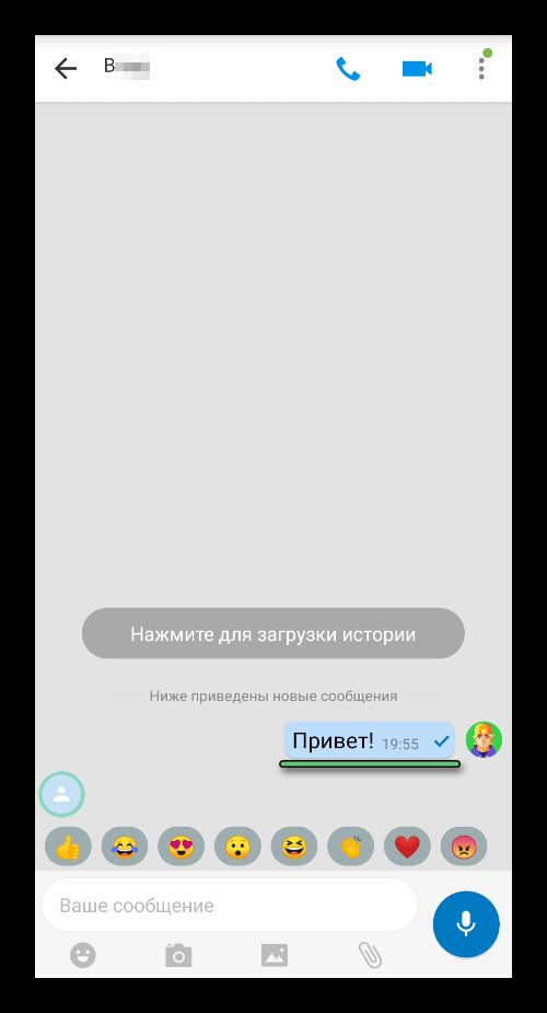 Неполученное сообщение в мессенджере imo