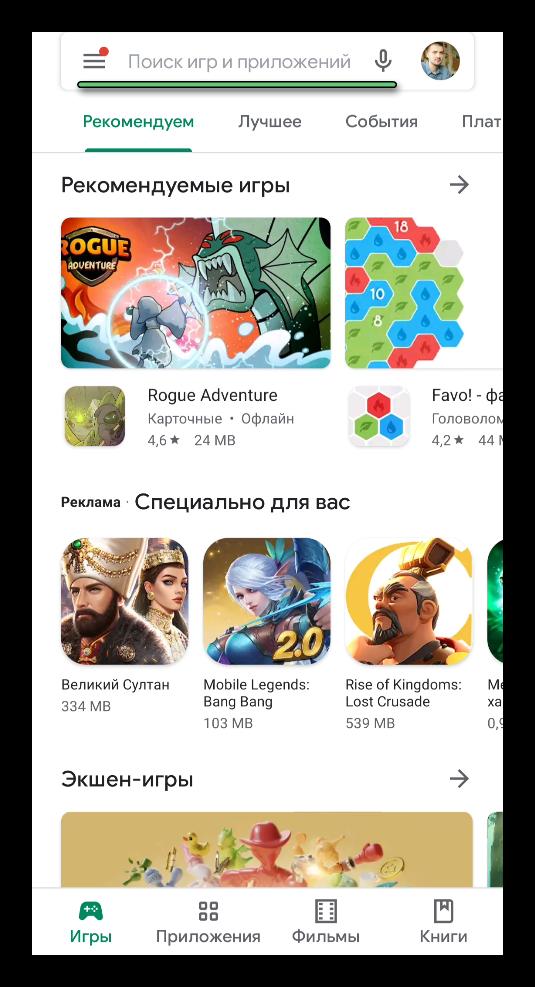 Область поиска в магазине Play Маркет на телефоне Nokia