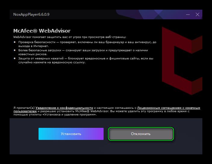 Отклонить рекламное предложение при установке Nox App Player для Windows
