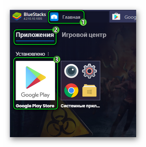 Открыть Google Play Store в BlueStacks