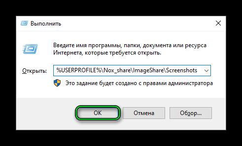 Переход к каталогу скриншотов в Nox App Player через инструмент Выполнить