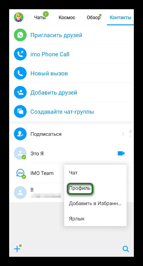 Переход к профилю пользователя из вкладки Контакты в мессенджере imo