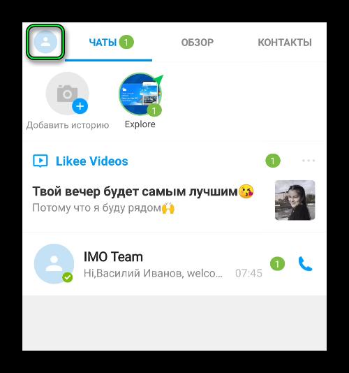Переход на страницу профиля в мессенджере imo
