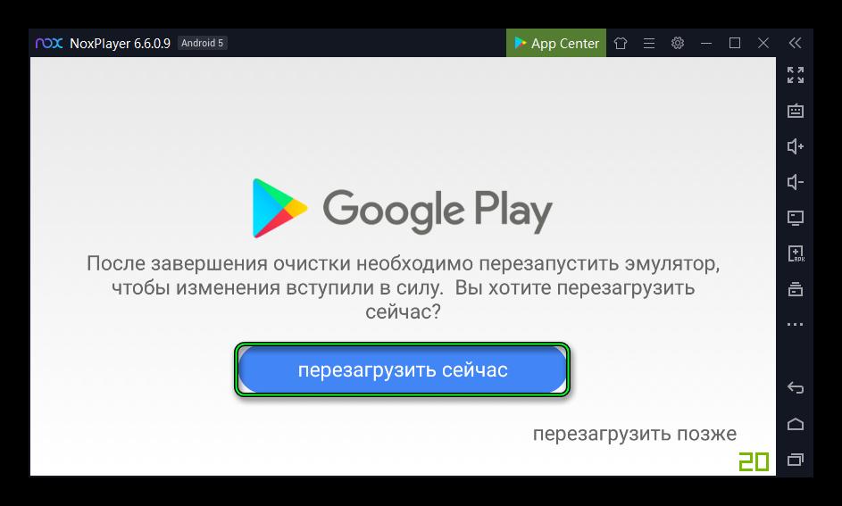 Первая перезагрузка эмулятора Nox App Player для Windows