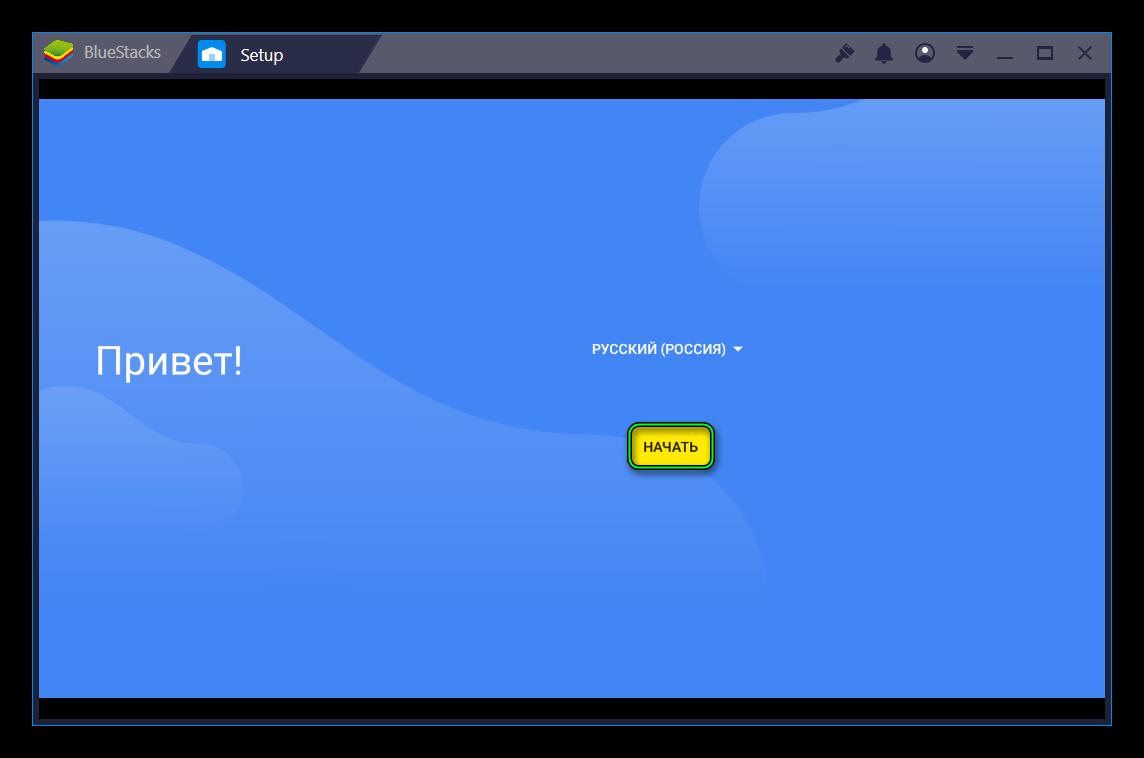 Первый запуск BlueStacks 3N для Windows XP