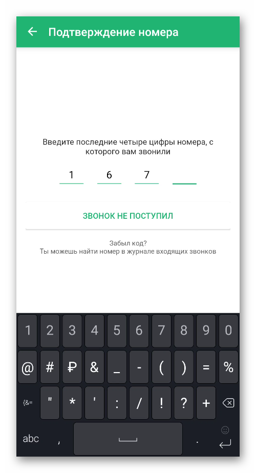 Подтверждение номера при регистрации в ДругВокруг на телефоне Android