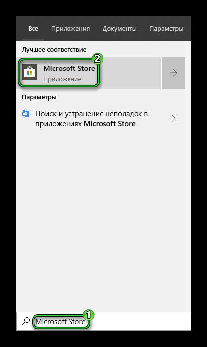 Поиск приложения Microsoft Store в меню Пуск