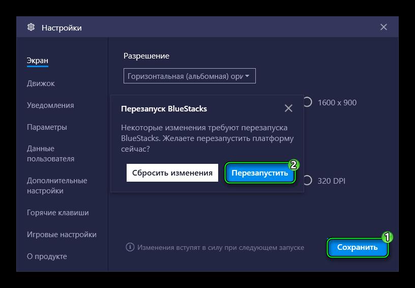 Применить изменения в настройках эмулятора BlueStacks