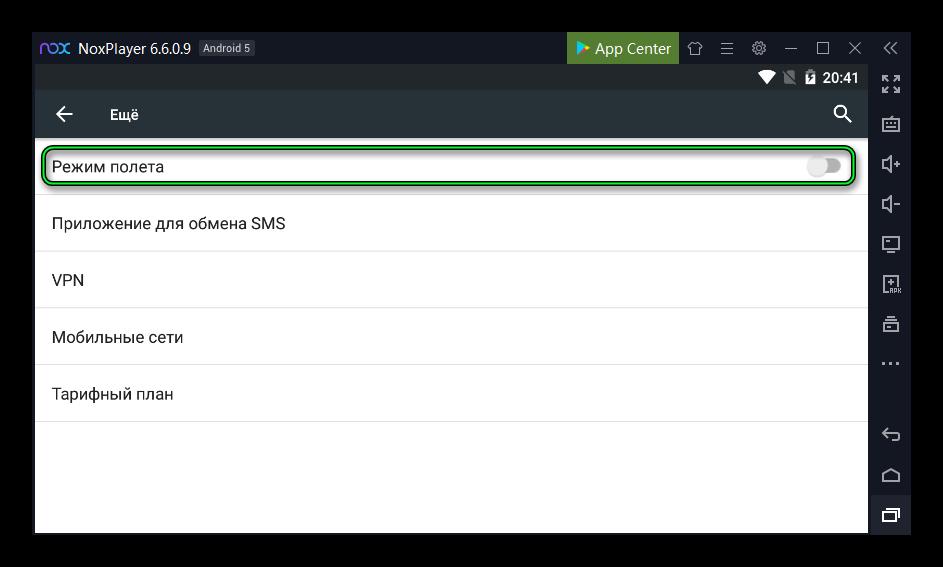 Проверка режима полета в настройках Nox App Player