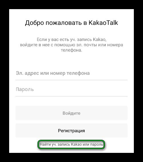 Пункт Найти уч. запись в мобильном приложении KakaoTalk