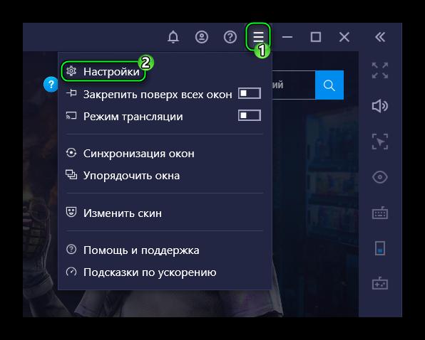 Пункт Настройки в меню BlueStacks для Windows