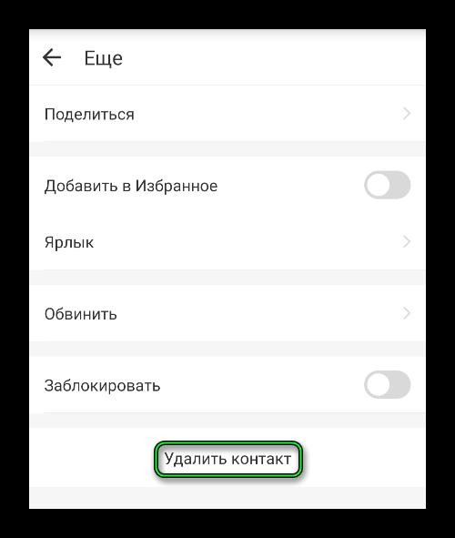 Пункт Удалить контакт в мессенджере imo