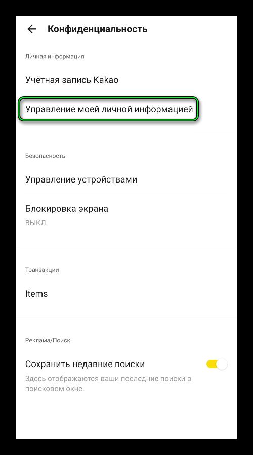 Пункт Управление моей личной информацией в настройках мобильного приложения KakaoTalk