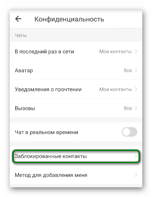 Пункт Заблокированные контакты в мессенджере imo