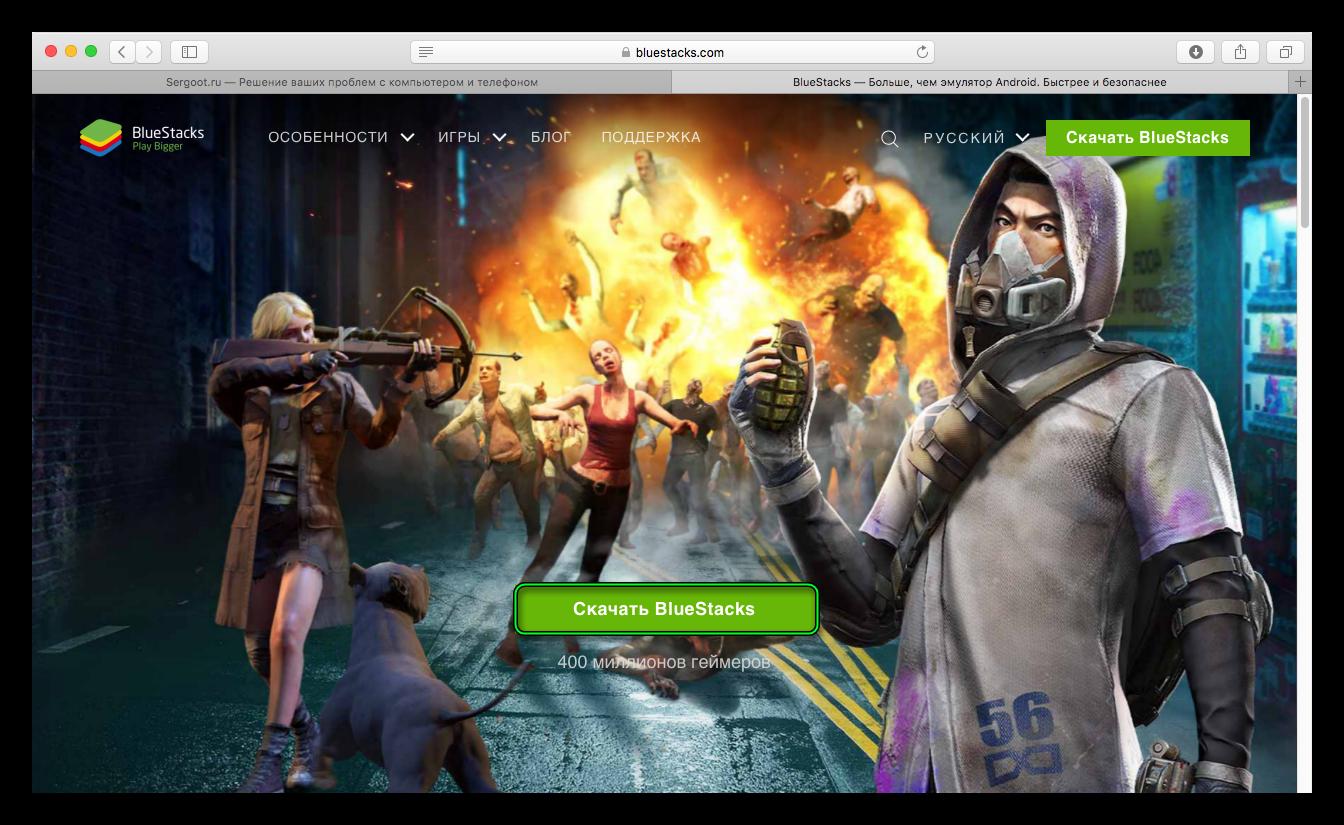 Скачать BlueStacks для Mac OS с официального сайта
