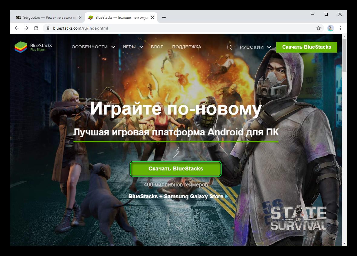 Скачать BlueStacks для Windows 8 с официального сайта