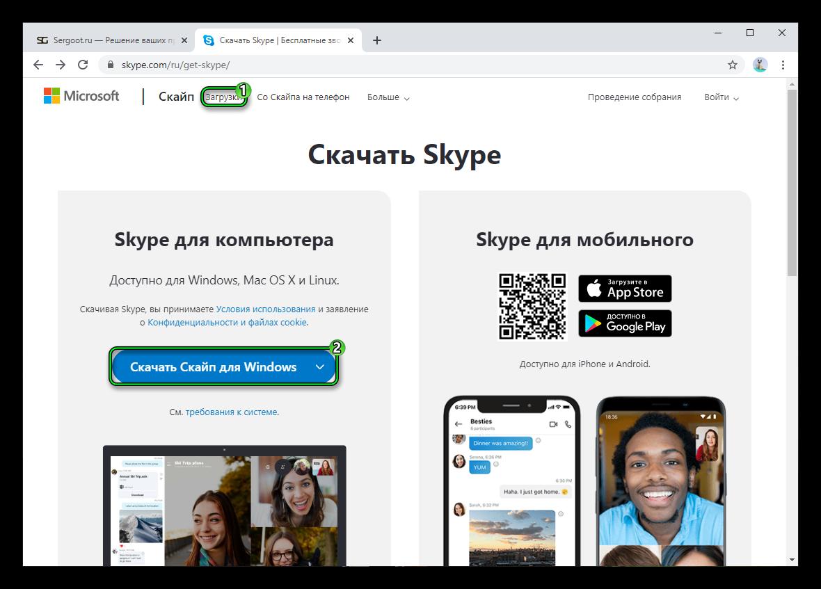 Скачать Skype для Windows с официального сайта программы