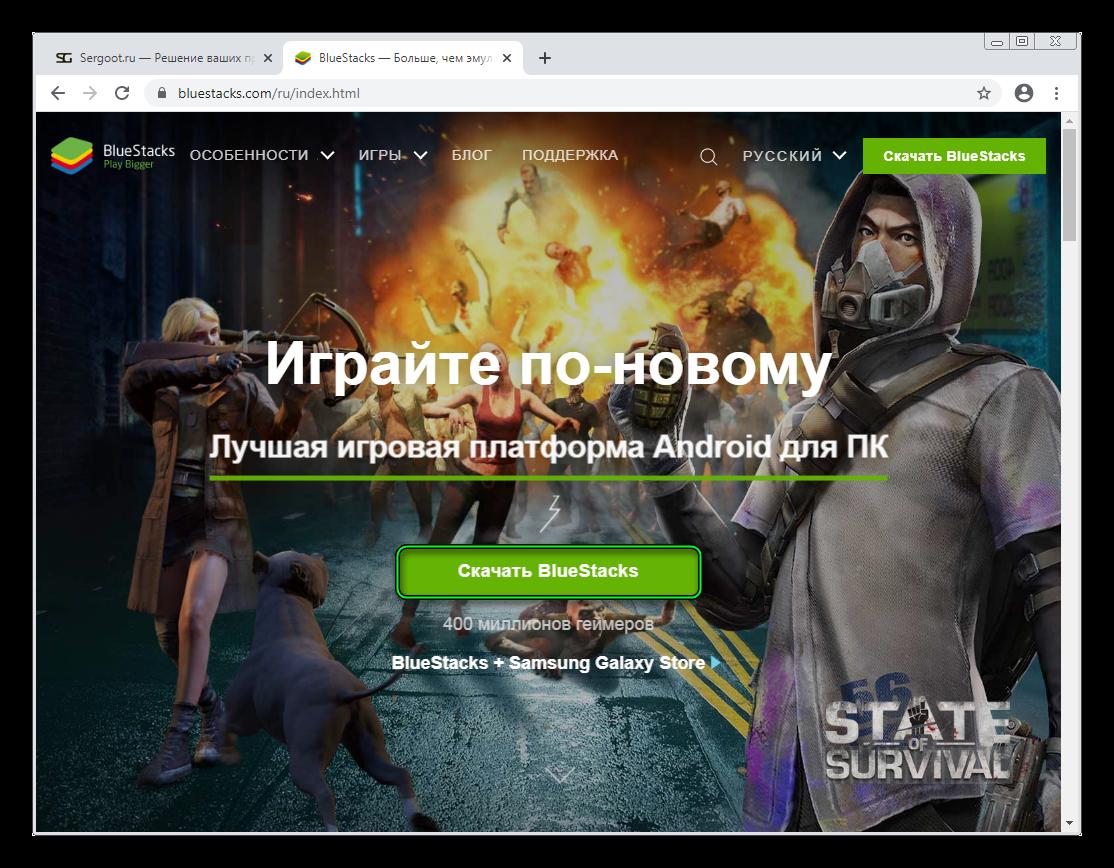 Скачать русскую версию BlueStacks для Windows 7