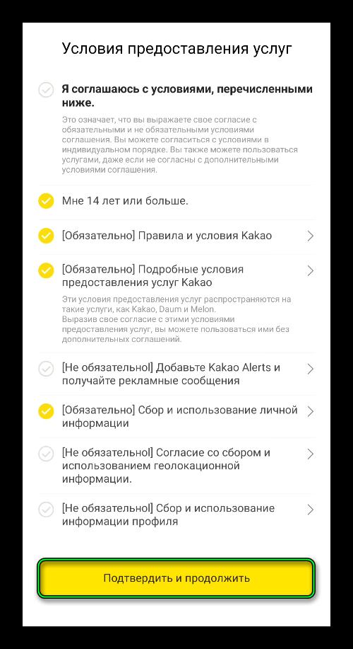 Согласие с условиями при регистрации в мессенджере KakaoTalk
