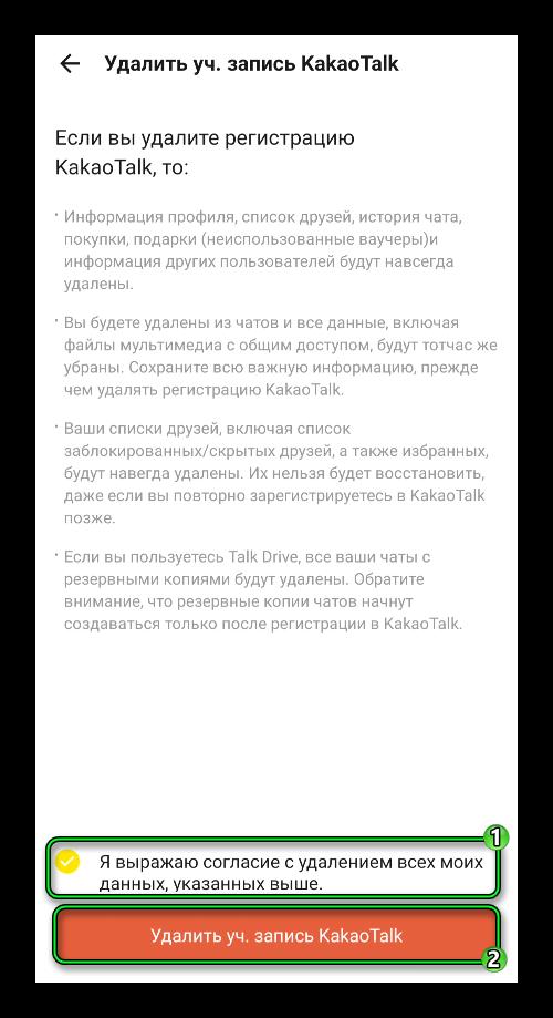 Удалить учетную запись KakaoTalk в мобильном приложении