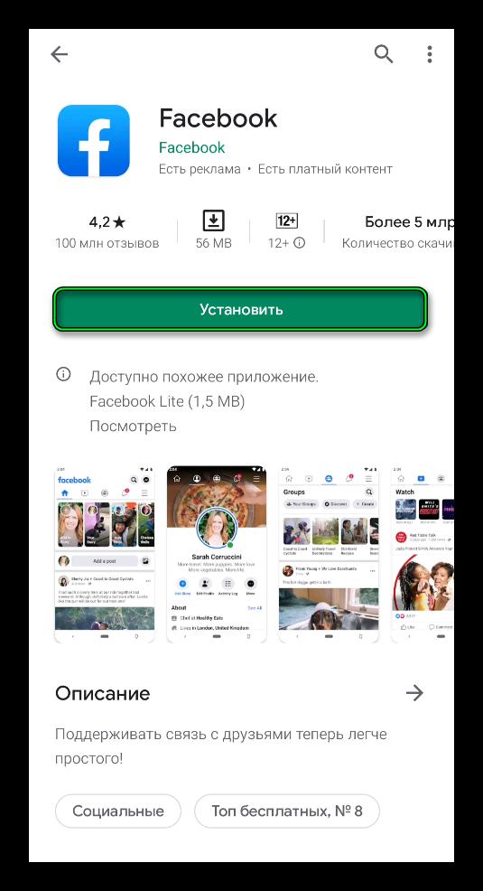Установить Facebook через Play Маркет на телефоне Nokia