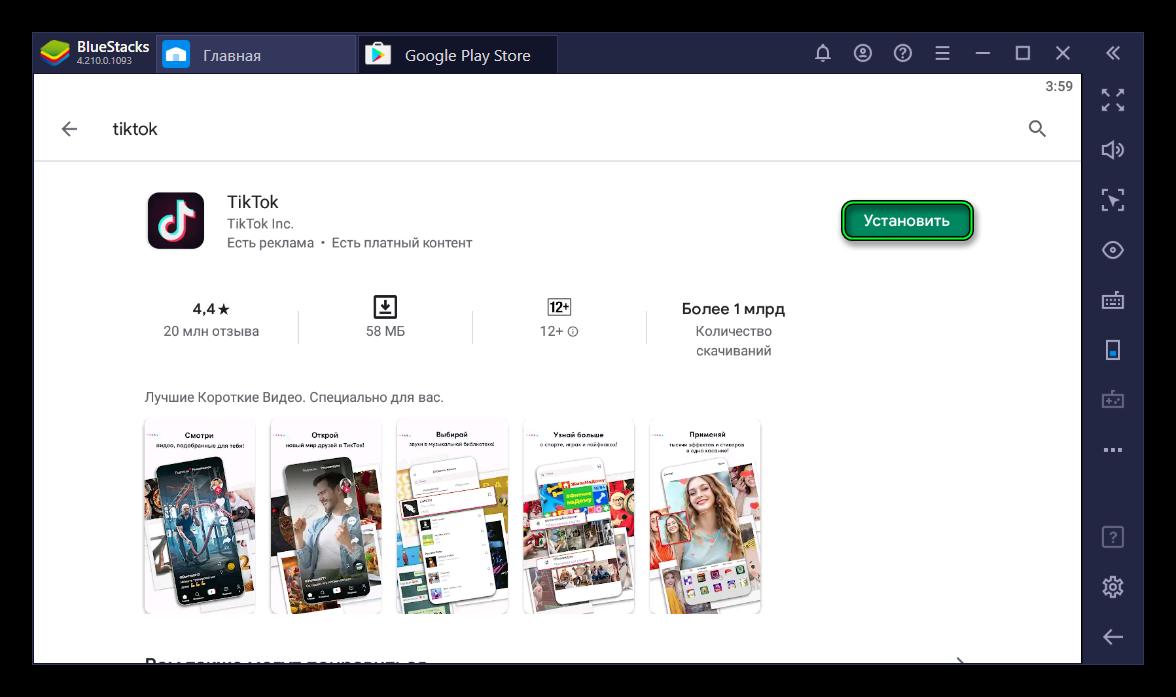 Установить TikTok через Google Play Store в BlueStacks для Windows