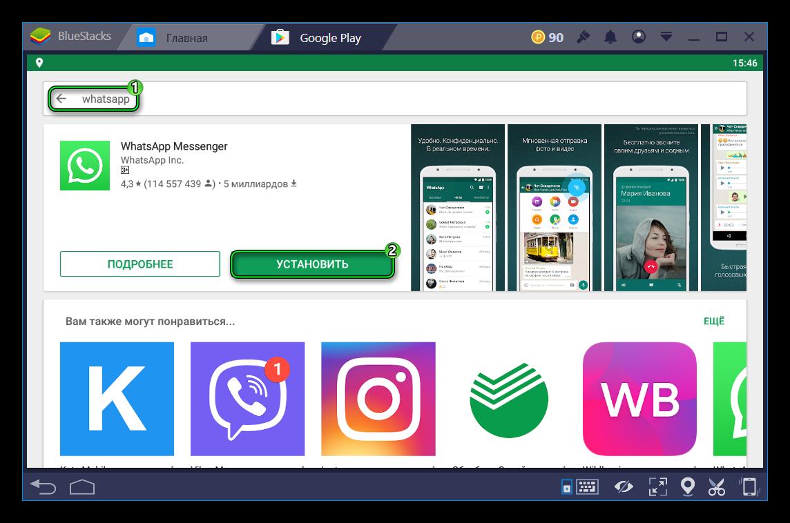 Установить WhatsApp в BlueStacks 3N для Windows XP