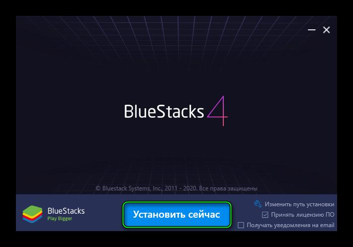 Установить сейчас BlueStacks для Windows 8