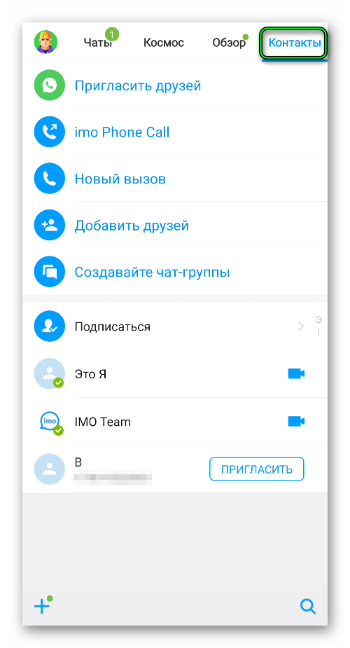 Вкладка Контакты в мессенджере imo