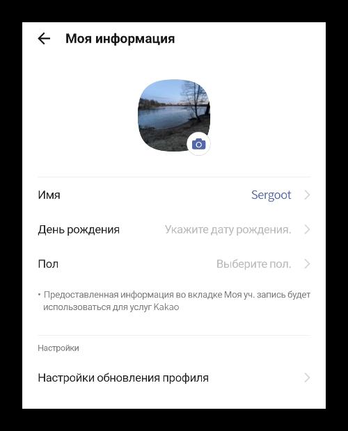 Вкладка Моя информация в мобильном приложении KakaoTalk