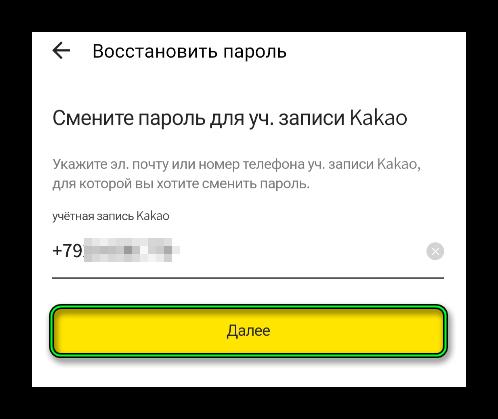 Восстановление пароля в мобильном приложении KakaoTalk