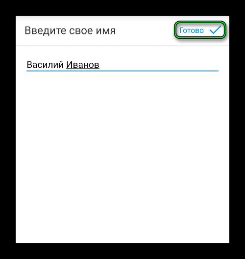 Ввод имени при регистрации в мессенджере imo