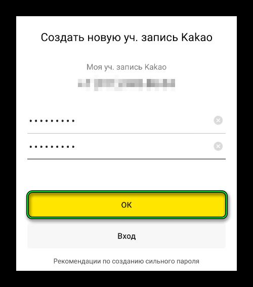 Ввод пароля при регистрации в мессенджере KakaoTalk