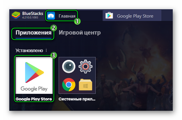 Запуск Google Play Store в BlueStacks для Windows