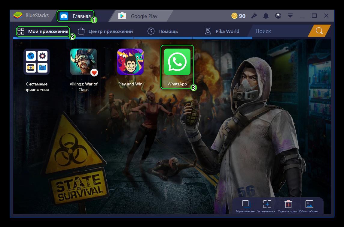 Запуск WhatsApp в BlueStacks 3N для Windows XP