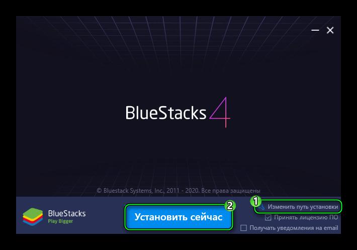 Запуск установки эмулятора BlueStacks