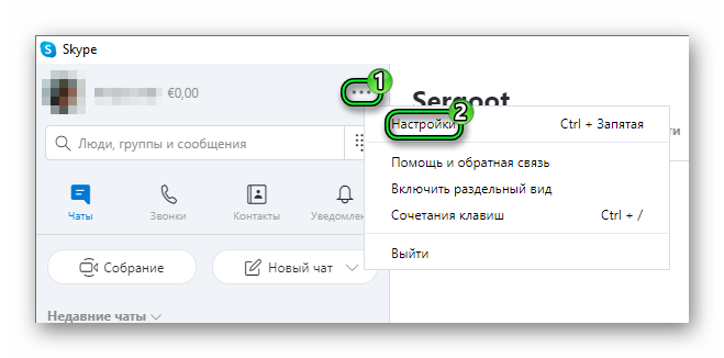 Быстрый переход в Настройки программы Skype