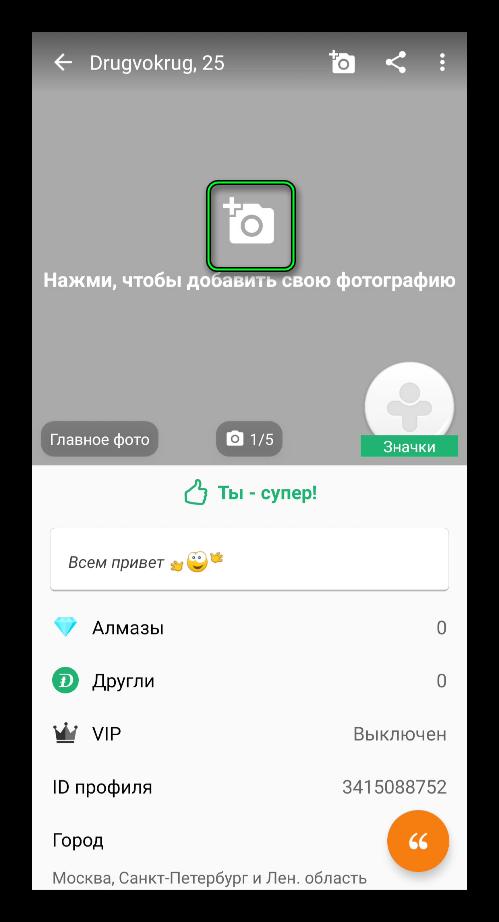 Добавить первый аватар в профиле ДругВокруг