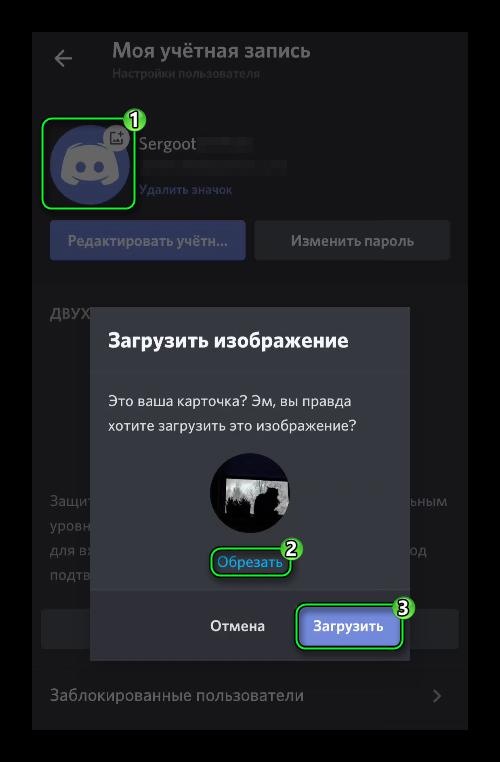 Добавление аватара в мобильной версии Discord