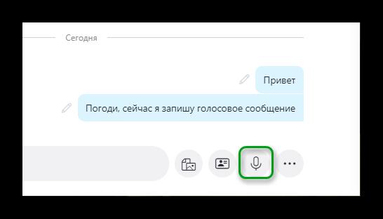 Иконка для записи голосового сообщения в Skype на компьютере