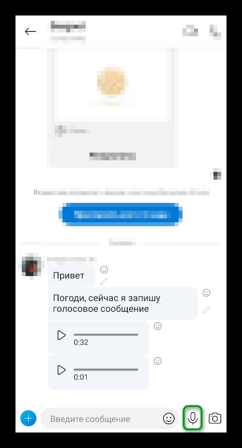 Иконка для записи голосового сообщения в Skype на телефоне