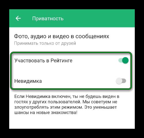 Изменение настроек приватности в мобильном приложении ДругВокруг