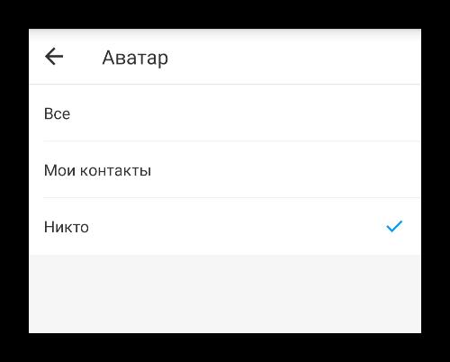 Изменение видимости аватара в мессенджере imo