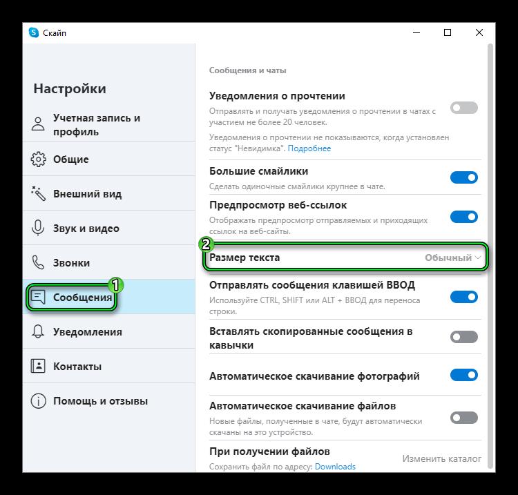 Изменить размер текста в настройках программы Skype