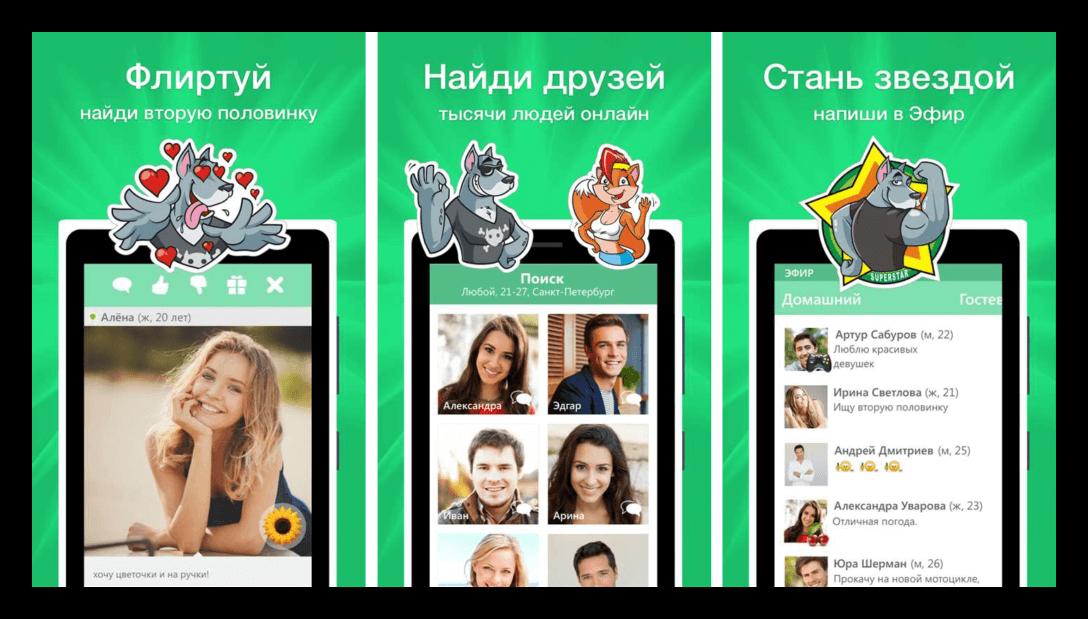 Картинка Друг Вокруг для Windows Phone